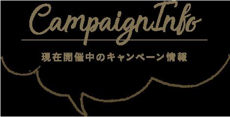 CampaignInfo 現在開催中のキャンペーン情報