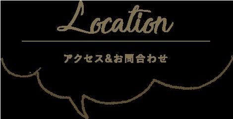 Location アクセス&お問合わせ