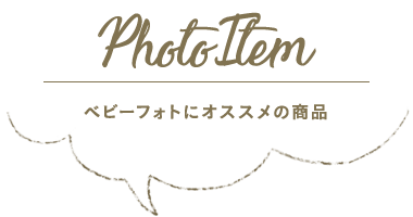 Photo Item ベビーフォトにオススメの商品