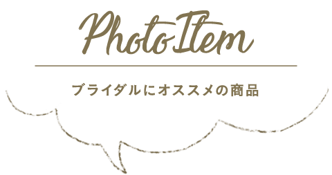 Photo Item ブライダルにオススメの商品