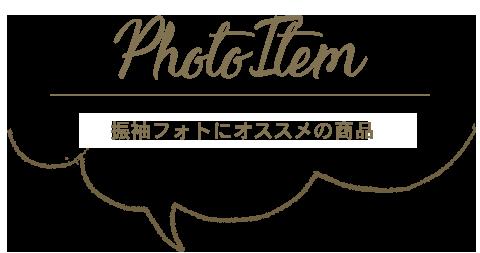 Photo Item 成人式にオススメの商品