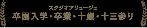 スタジオアリュージュ 卒園入学・卒業・十歳・十三参り