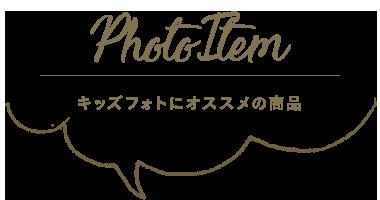 Photo Item キッズフォトにオススメの商品