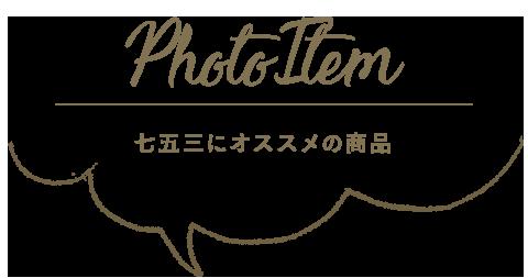 Photo Item 七五三にオススメの商品